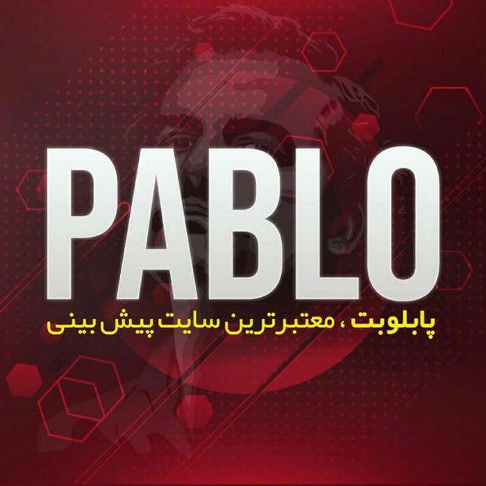 آدرس جدید پابلو بت pablobet