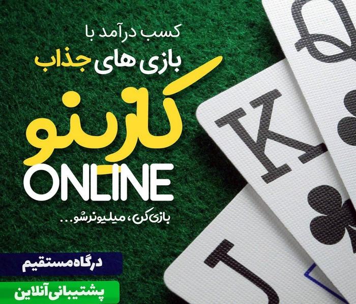 سایت های معتبر شرط بندی در ایران