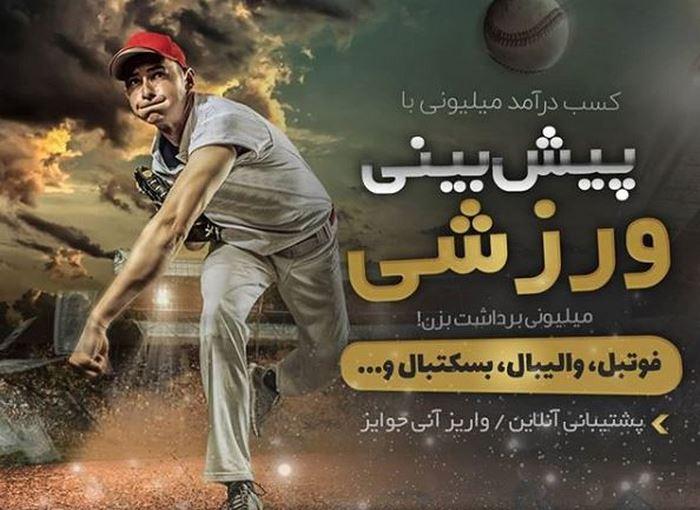 بهترین سایت شرط بندی ایرانی