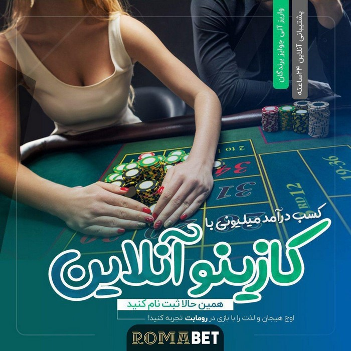 romabet poker