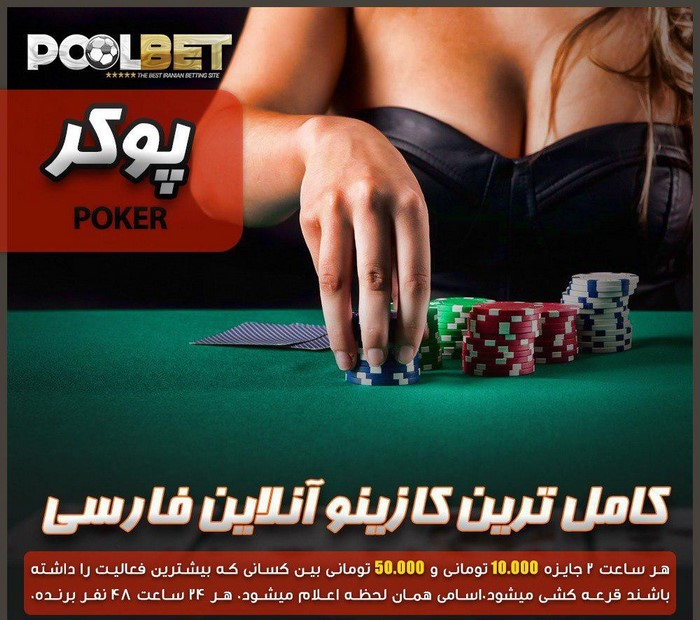 سایت Poolbet