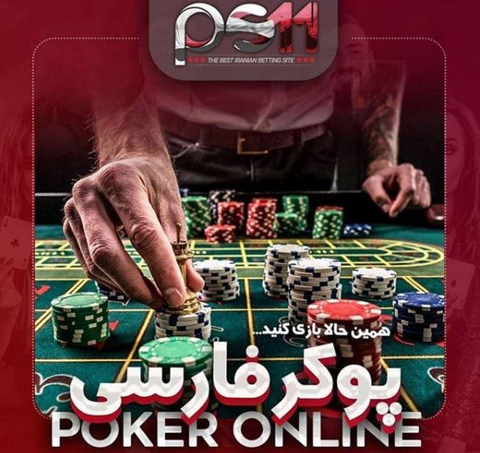 سایت ps11bet