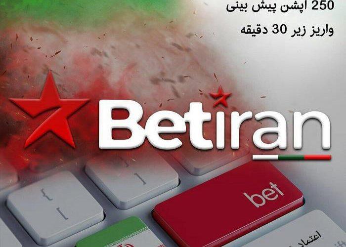 بت ایران