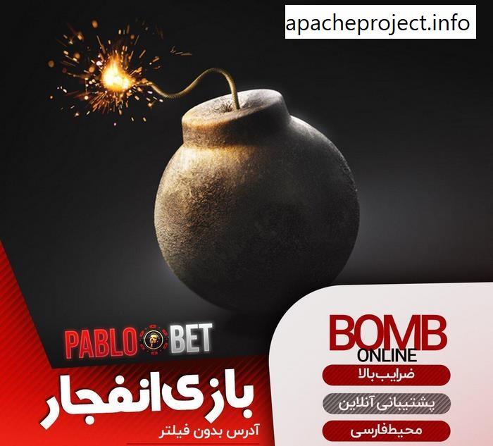 سایت پابلو بت بازی انفجار