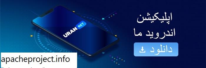 uranbet app