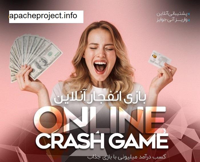 سایت بازی انفجار شرطی