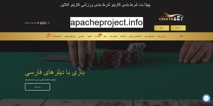 سایت پیش بینی cheetabet