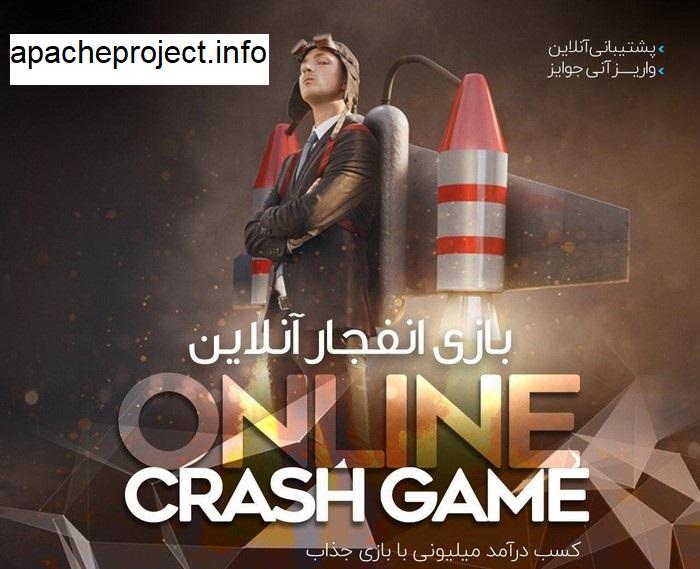 مرجع بازی انفجار آنلاین