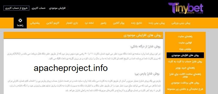 معتبر ترین سایت های شرط بندی ایرانی