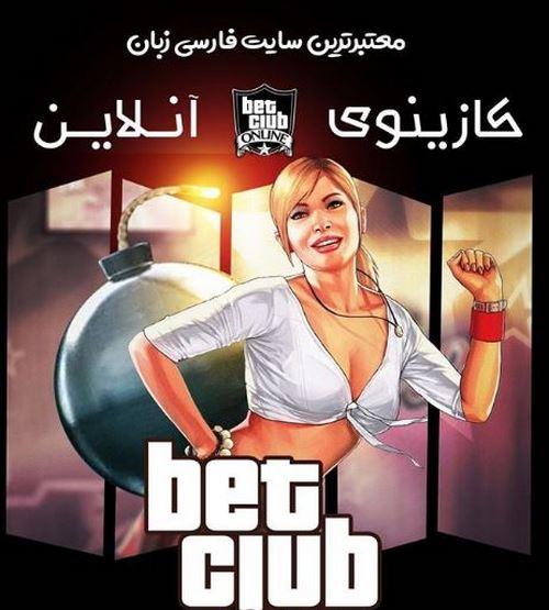 آدرس سایت betclubtop