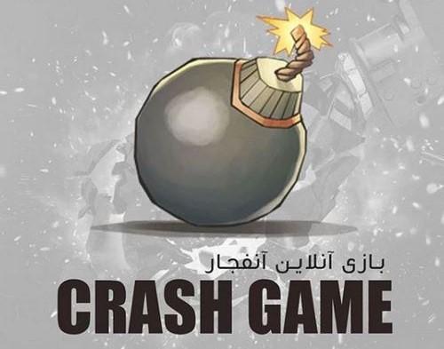 الگوریتم بازی انفجار