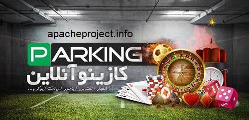 آدرس جدید سایت پارکینگ بت
