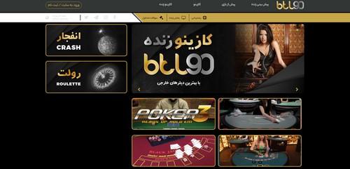 سایت شرط بندی btl90