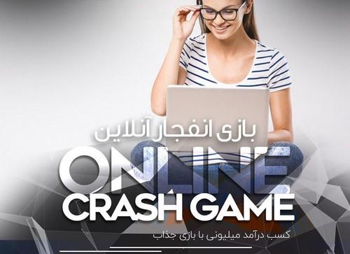 بالا ترین ضریب بازی انفجار در کدام سایت است