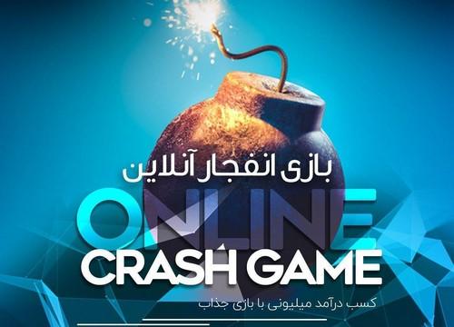 بیشترین ضریب بازی انفجار در ایران