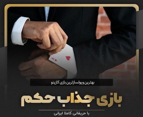 پولشویی در سایت های شرط بندی ایرانی