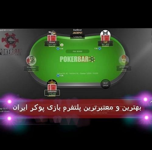 دانلود بازی pokerbar