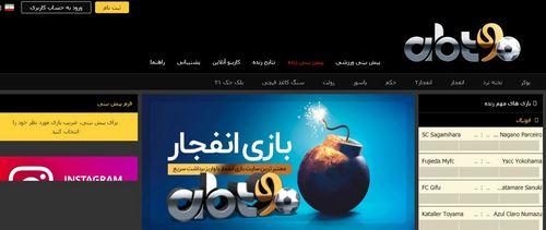 سایت انفجار ساشا سبحانی سیب بت