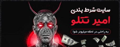 سایت tatal bet