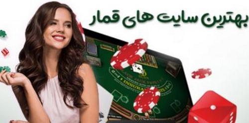 بهترین سایت قمار