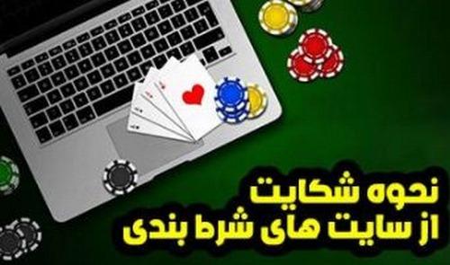 شکایت از سایت قمار