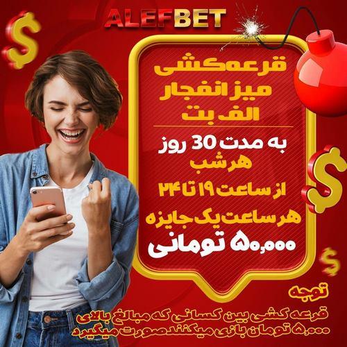 سایت alef bet