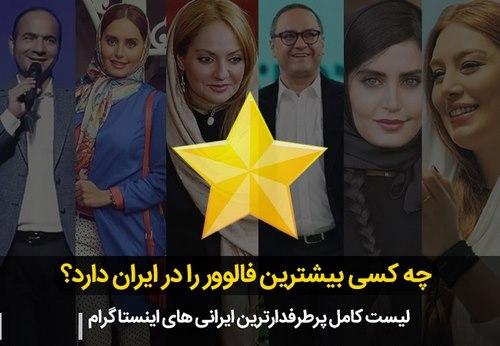 نام های اینفلوئنسر های معروف ایرانی