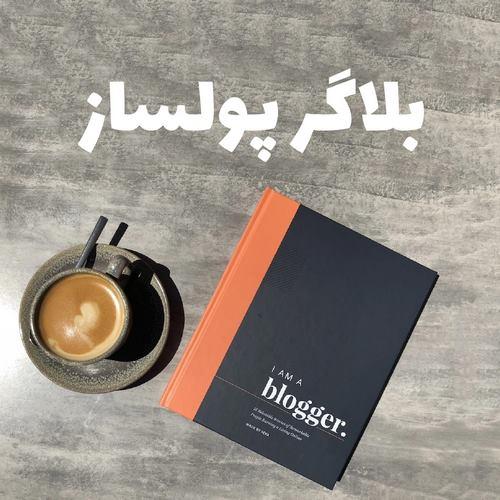 درآمد زایی از بلاگر شدن