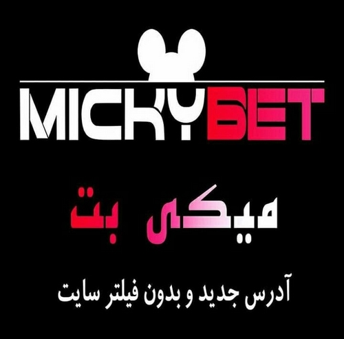 سایت Miky bet