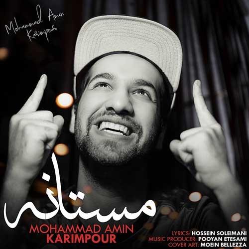 آهنگ محمد امین کریم پور مستانه