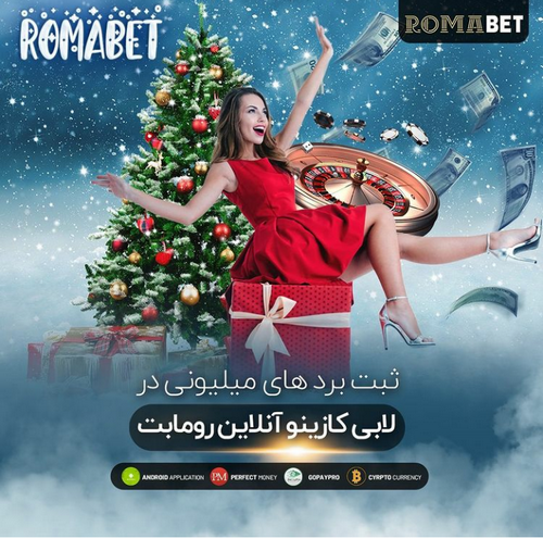 رومابت فارسی