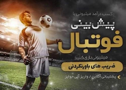 سایت iranbet