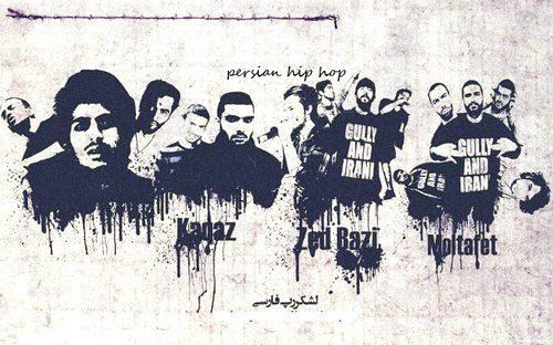 بهترین خواننده های رپ فارسی کیست