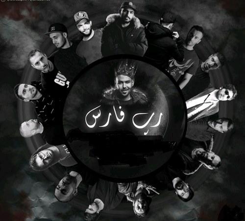 بهترین آهنگ های رپ ایران