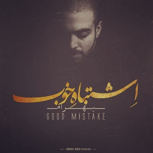 بهترین آهنگ رپ ایرانی از نظر فروش