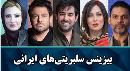 درآمد جنجالی ترین بازیگران ایران
