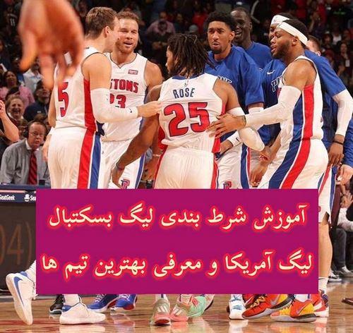 بهترین شرط بندی بسکتبال nba