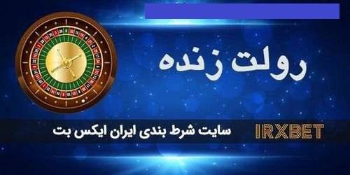 آدرس جدید ایران ایکس بت