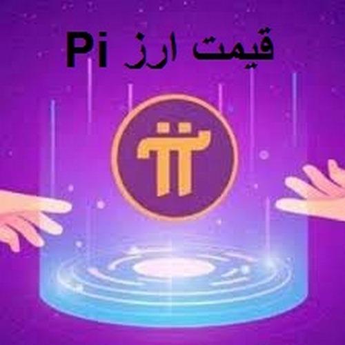 ارز دیجیتال pi در چه صراف هایی ارائه شده است؟