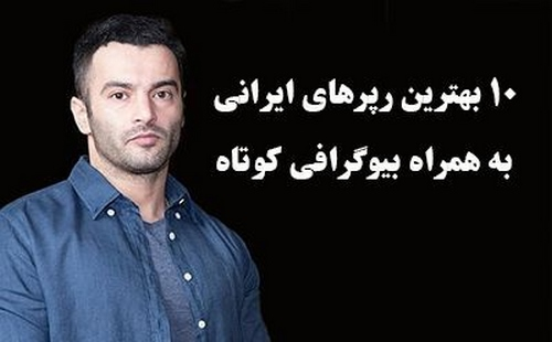 سبک اولین رپر ایرانی