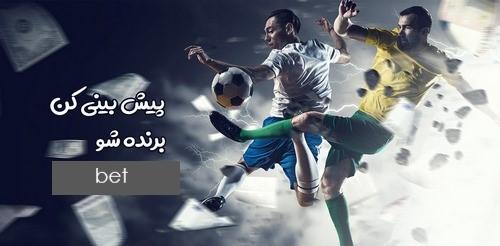 بزرگترین سایت پیش بینی فوتبال خارجی