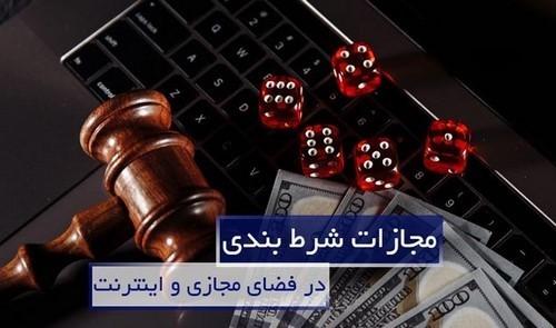 دستگیری کاربران سایت های شرط بندی