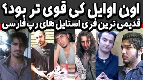 بهترین ریمیکس رپ فارسی قدیمی کدام آهنگ بوده است؟