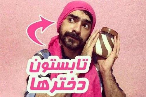 هومن ایران منش