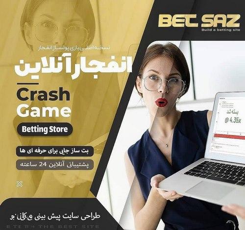 بازی انفجار سایت بت ساز