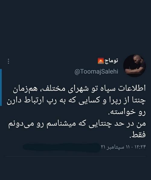 علت دستگیری توماج صالحی چیست؟