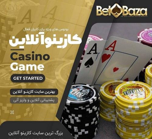 سیستم واریز سود در سایت betbaza